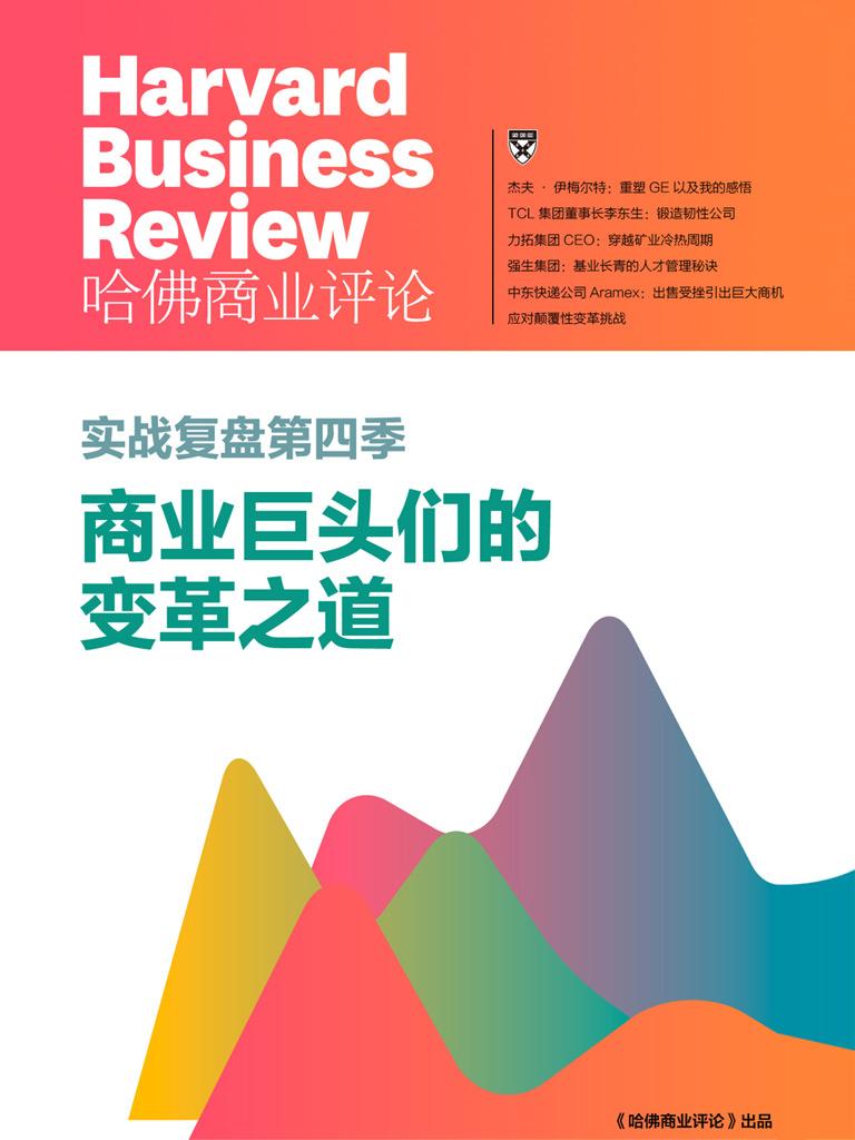 实战复盘第四季·商业巨头们的变革之道(《哈佛商业评论》增刊)