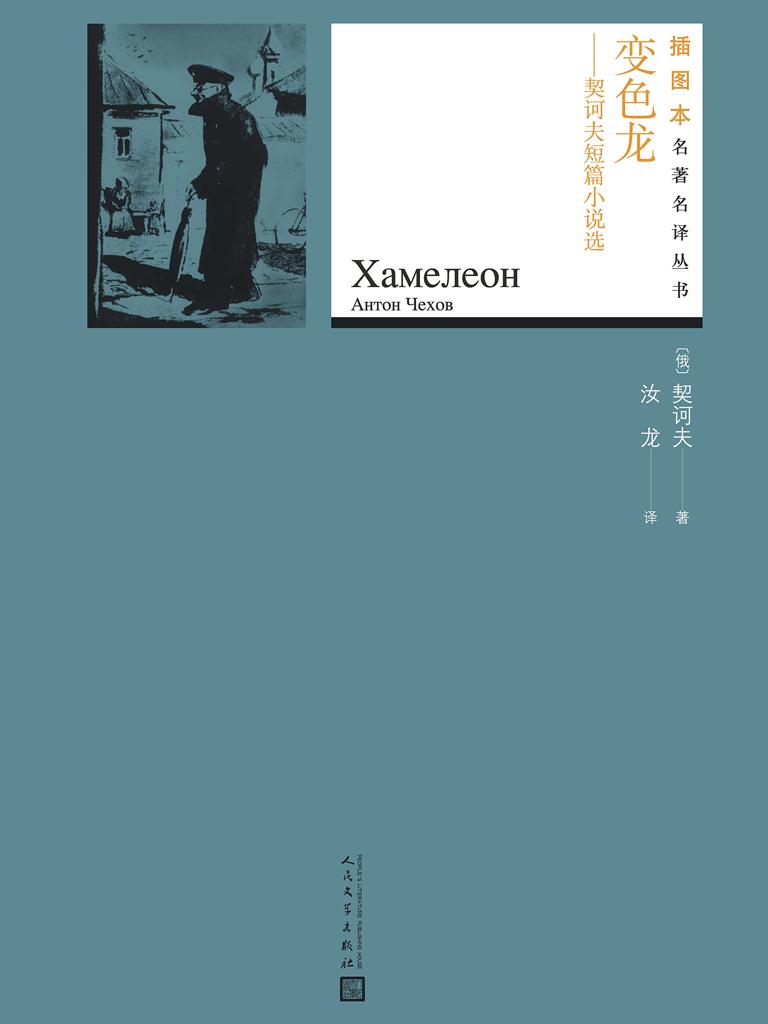 变色龙:契诃夫短篇小说选(插图本名著名译丛书)