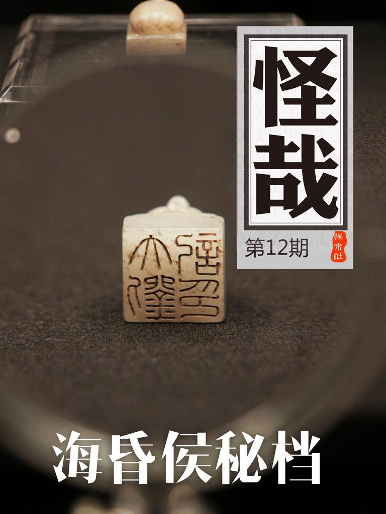 海昏侯秘档(怪哉012)