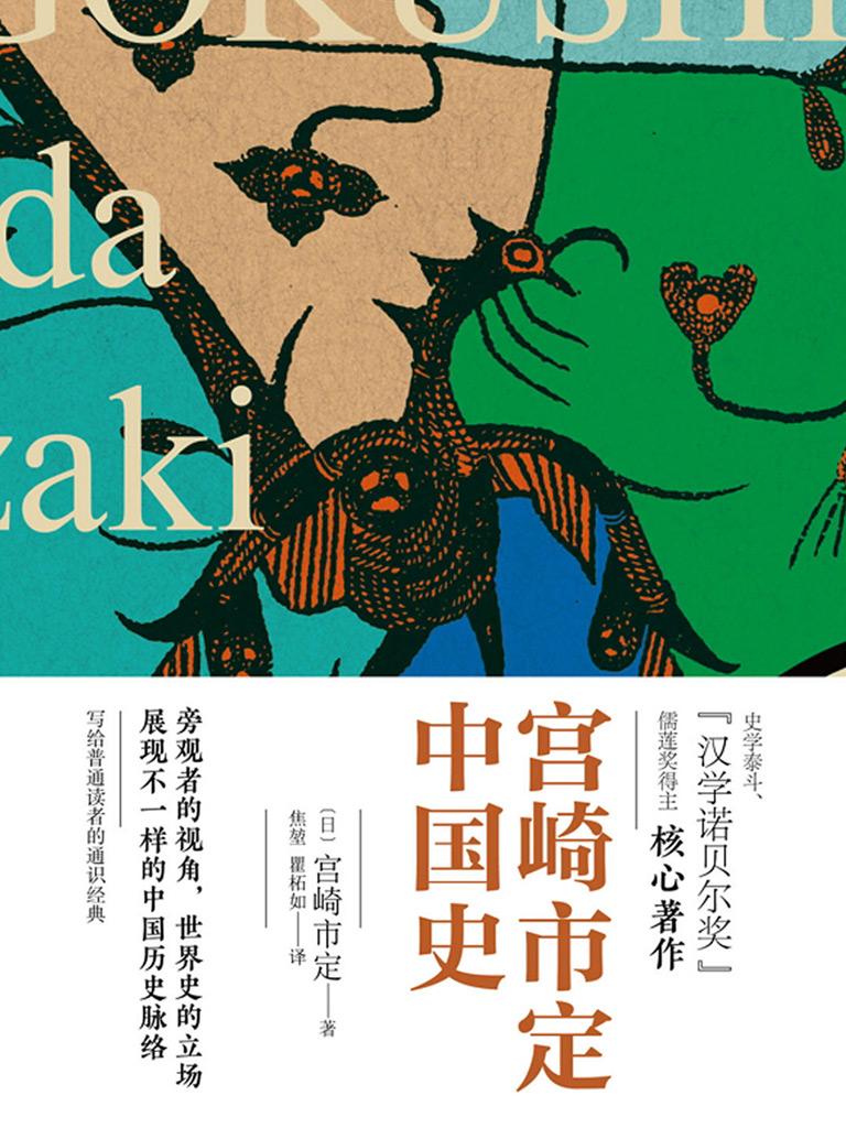 宫崎市定中国史