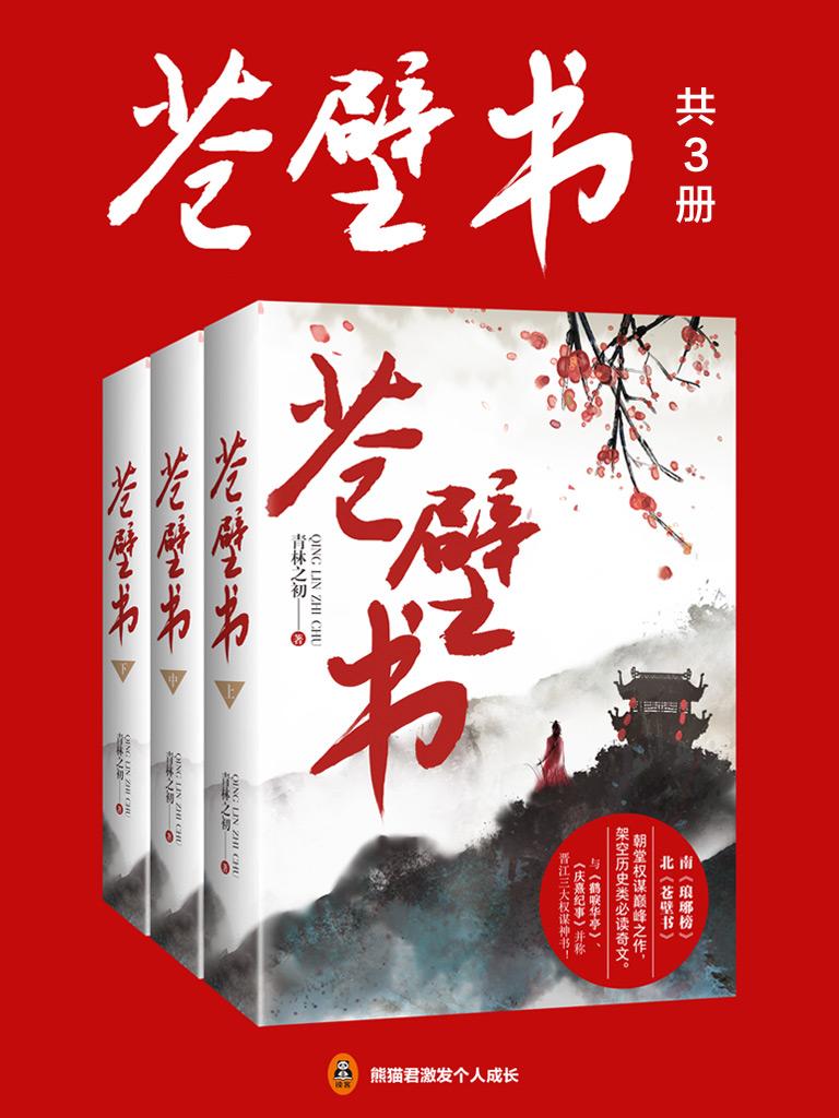 苍壁书(共三册)