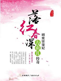 落红春深:明宪宗宠妃万贞儿传奇