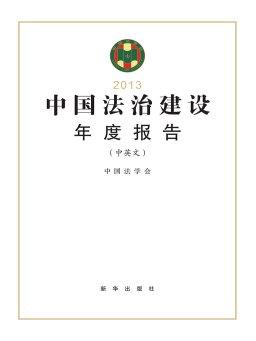 中国法治建设年度报告(2013)