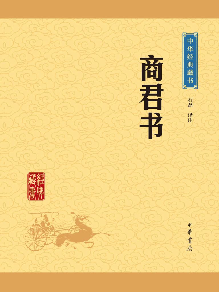 商君书(中华经典藏书 升级版)
