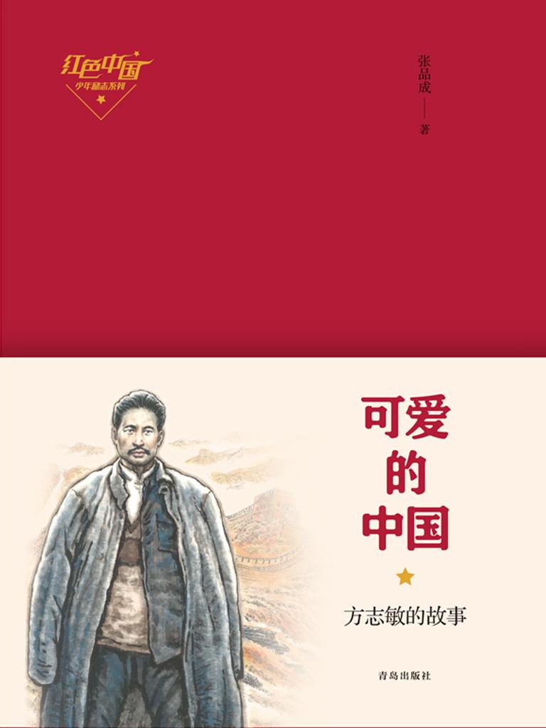 可爱的中国:方志敏的故事