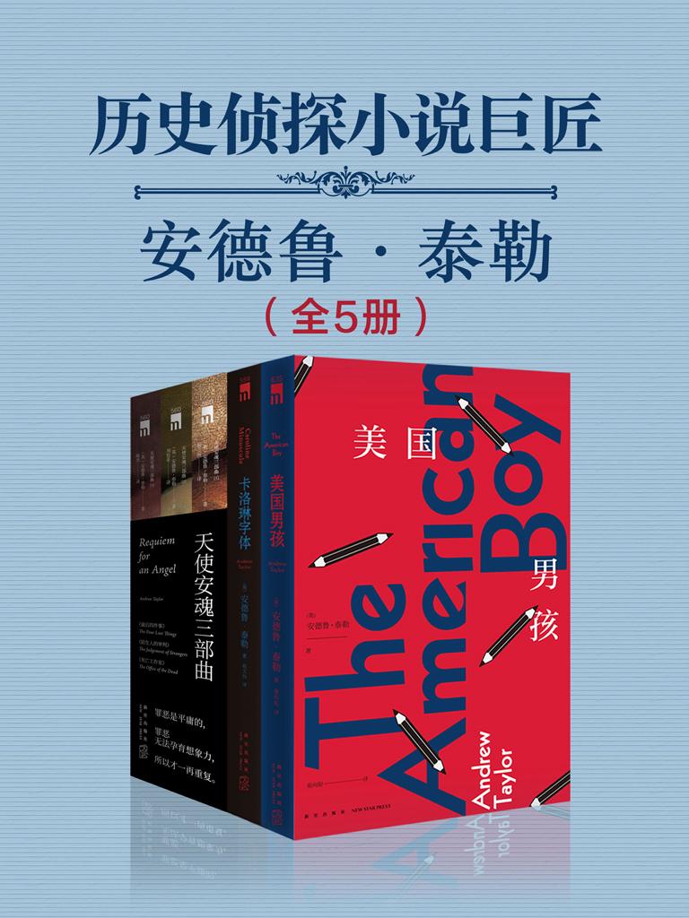 安德鲁泰勒历史侦探小说集(全五册)