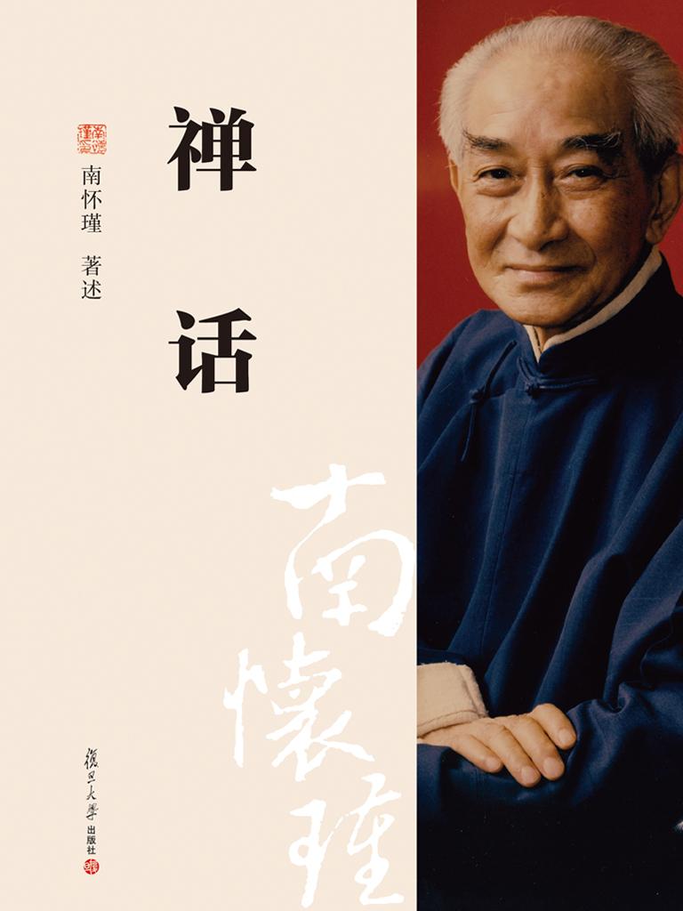 禅话(南怀瑾作品)