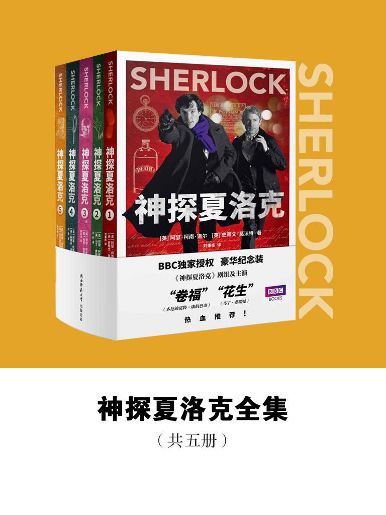 神探夏洛克全集(共五册)