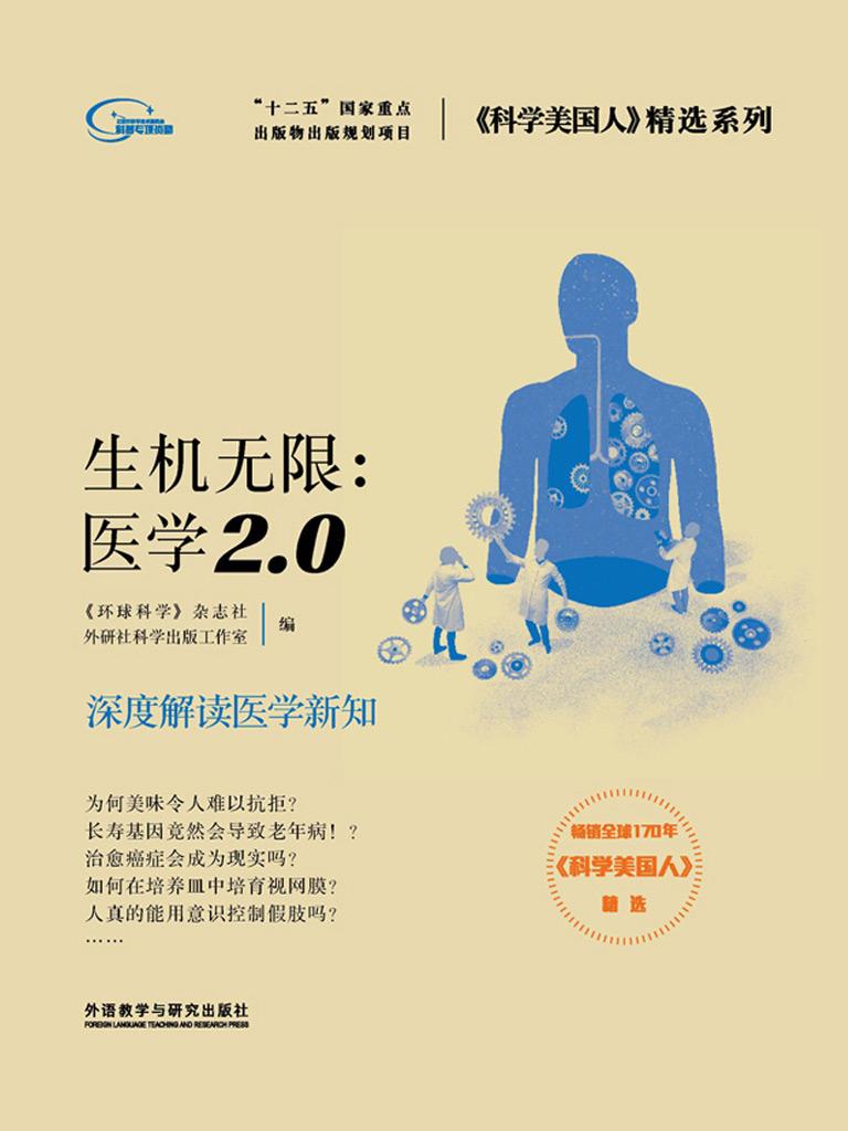 生机无限:医学2.0