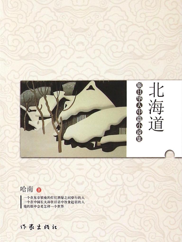 北海道:旅日华人中篇小说集