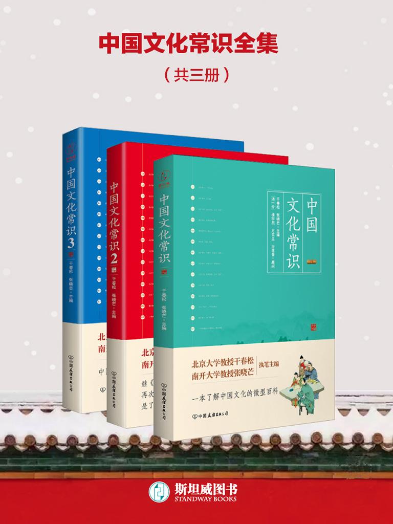 中国文化常识全集(共三册)