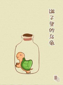 瓶子里的乌龟(千种豆瓣高分原创作品·看小说)