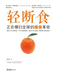 轻断食:正在横扫全球的瘦身革命