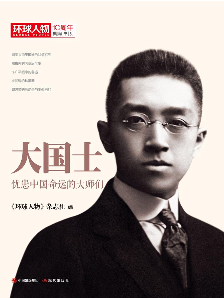 大国士(《环球人物》10周年典藏书系)