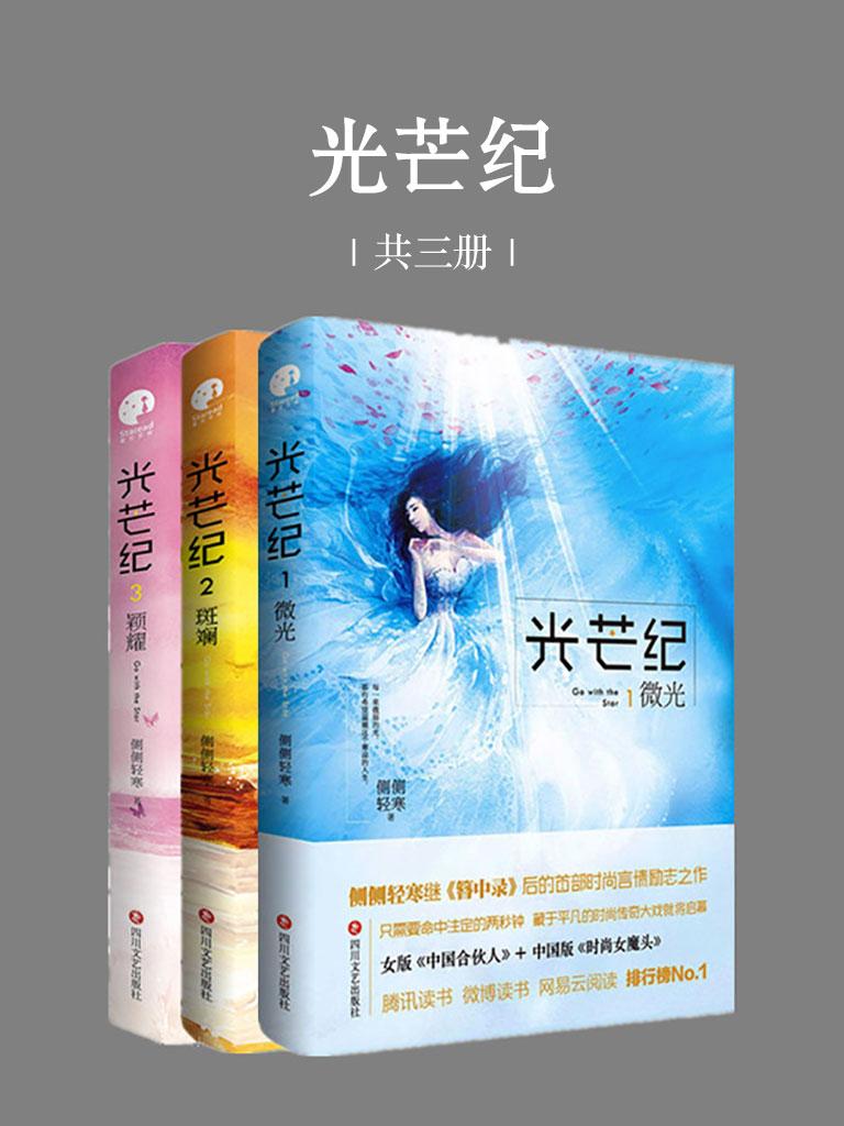 光芒纪(共三册)