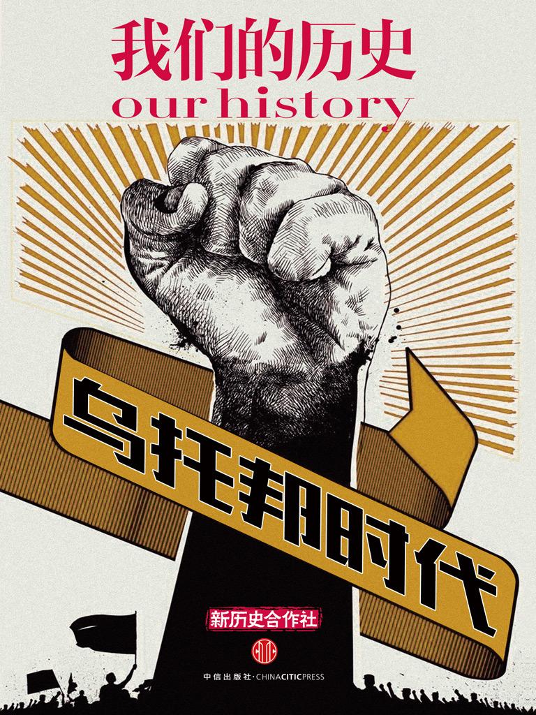 我们的历史·乌托邦时代