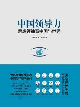 中国领导力:思想领袖看中国与世界
