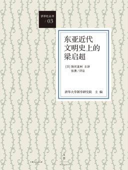 讲学社丛书:东亚近代文明史上的梁启超