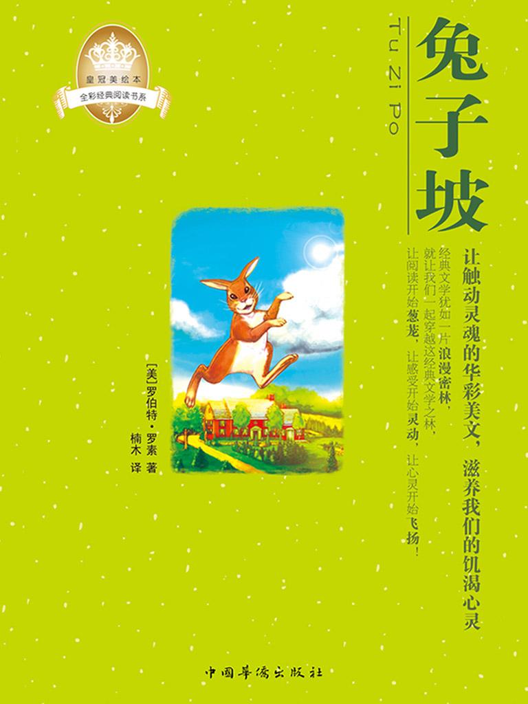 兔子坡(皇冠美绘本)