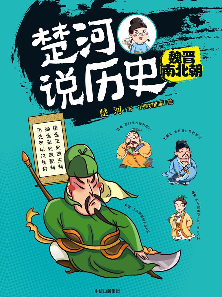 楚河说历史:魏晋南北朝