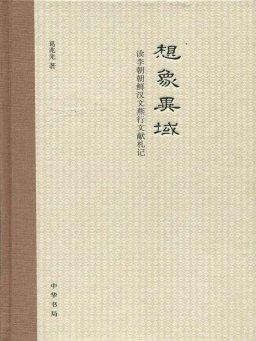 想象异域:读李朝朝鲜汉文燕行文献札记