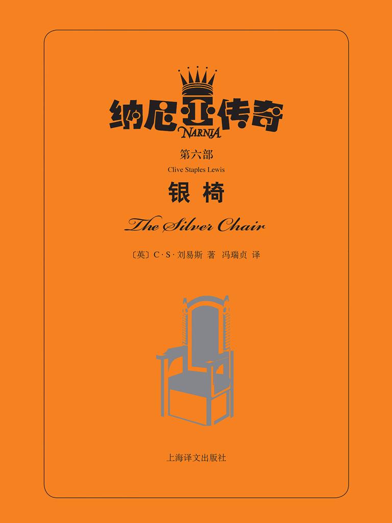 银椅(纳尼亚传奇)