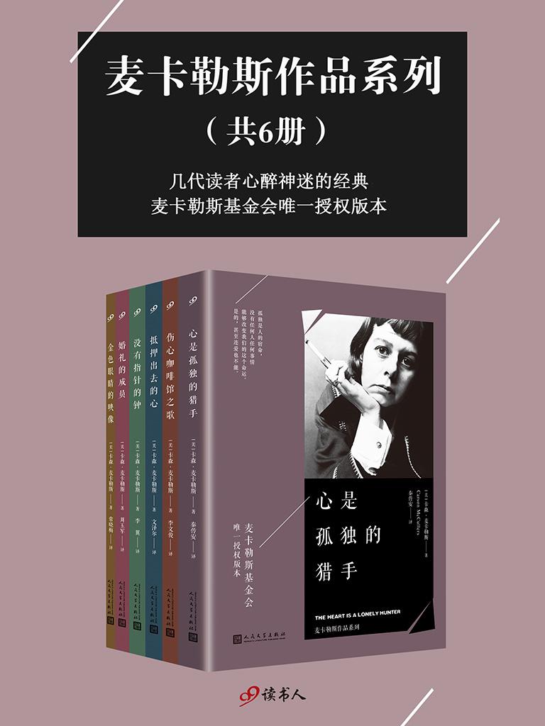 麦卡勒斯作品系列(共6册)