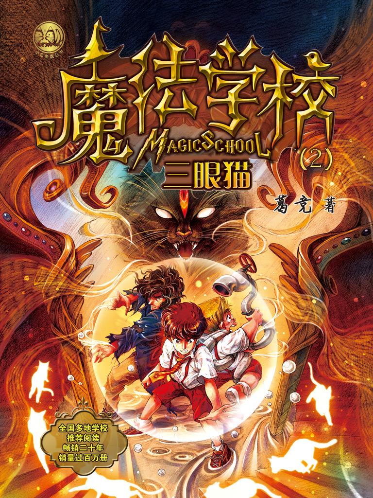 魔法学校 2:三眼猫(小布老虎丛书)