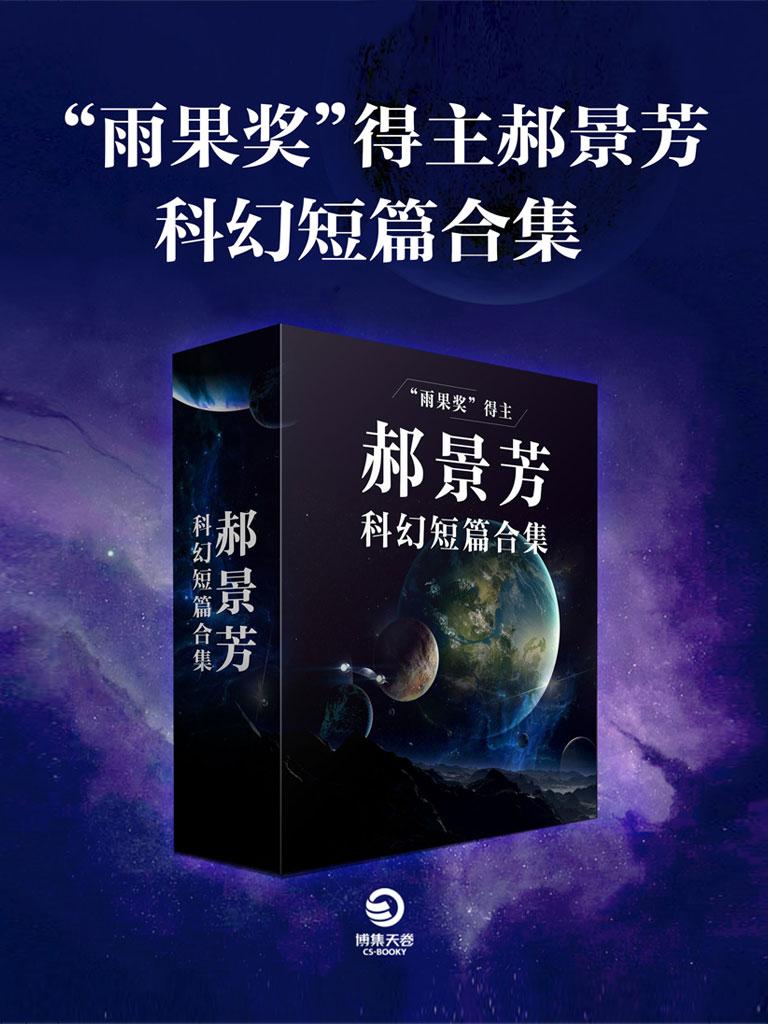『雨果奖』得主郝景芳科幻短篇合集