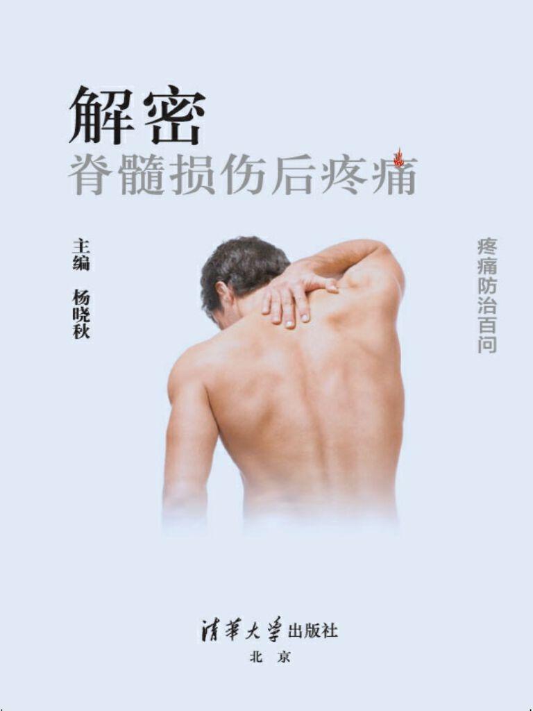 解密:脊髓損傷后疼痛