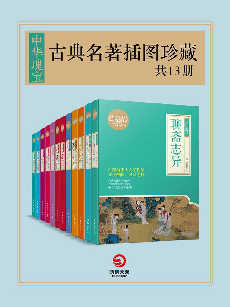 中华瑰宝:古典名著插图珍藏(共13册)