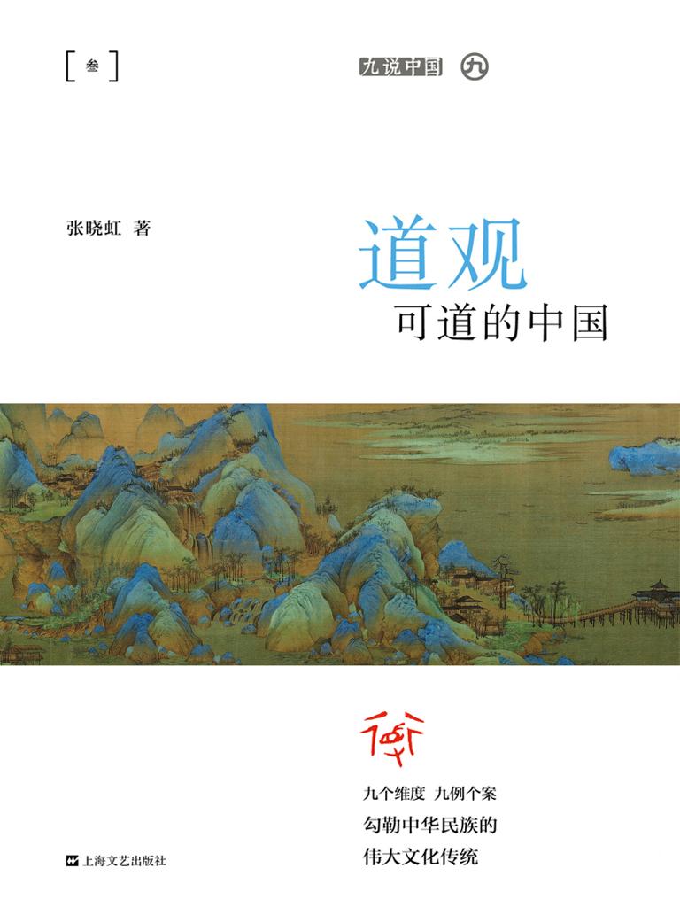 道观可道的中国(九说中国)