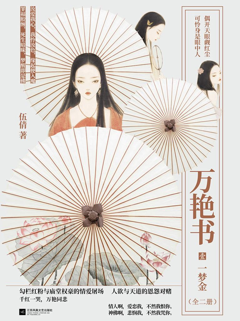 万艳书 1·一梦金(全二册)