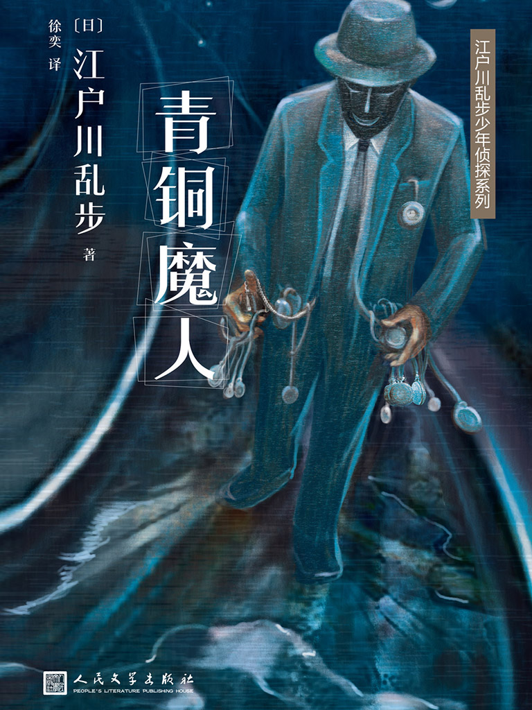 青铜魔人(江户川乱步少年侦探系列)