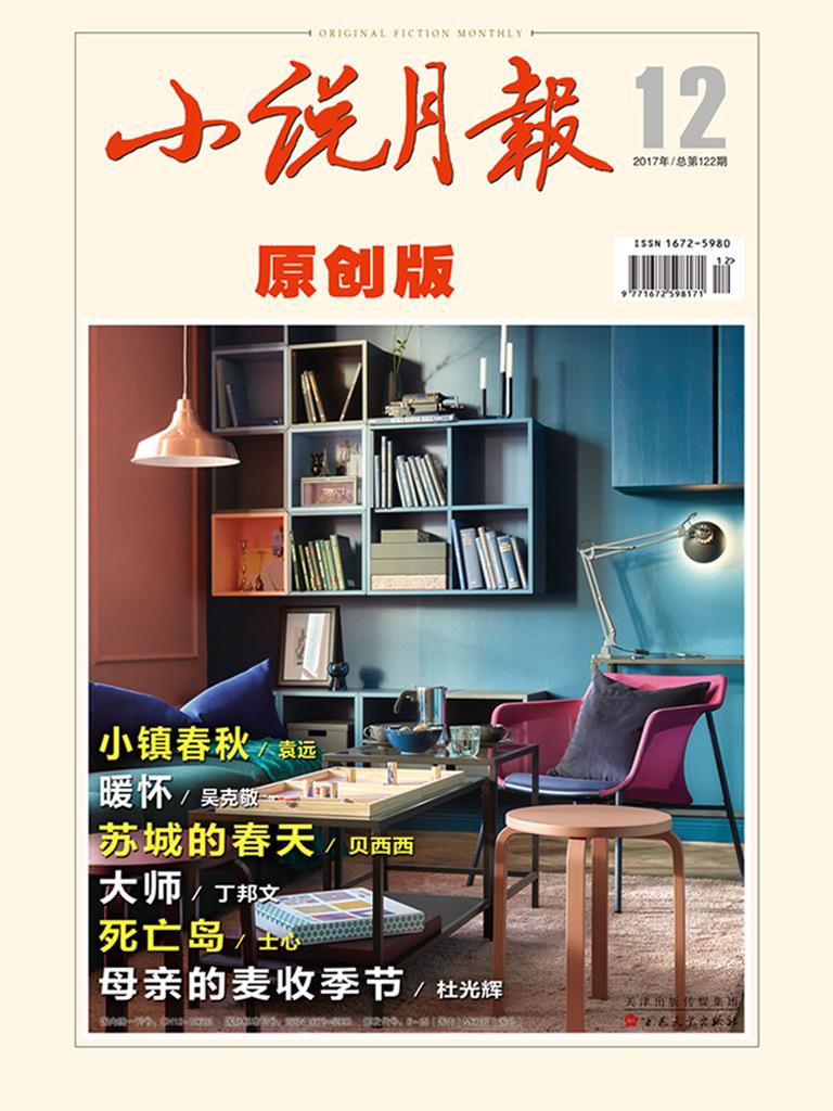 小说月报·原创版(2017年第12期)