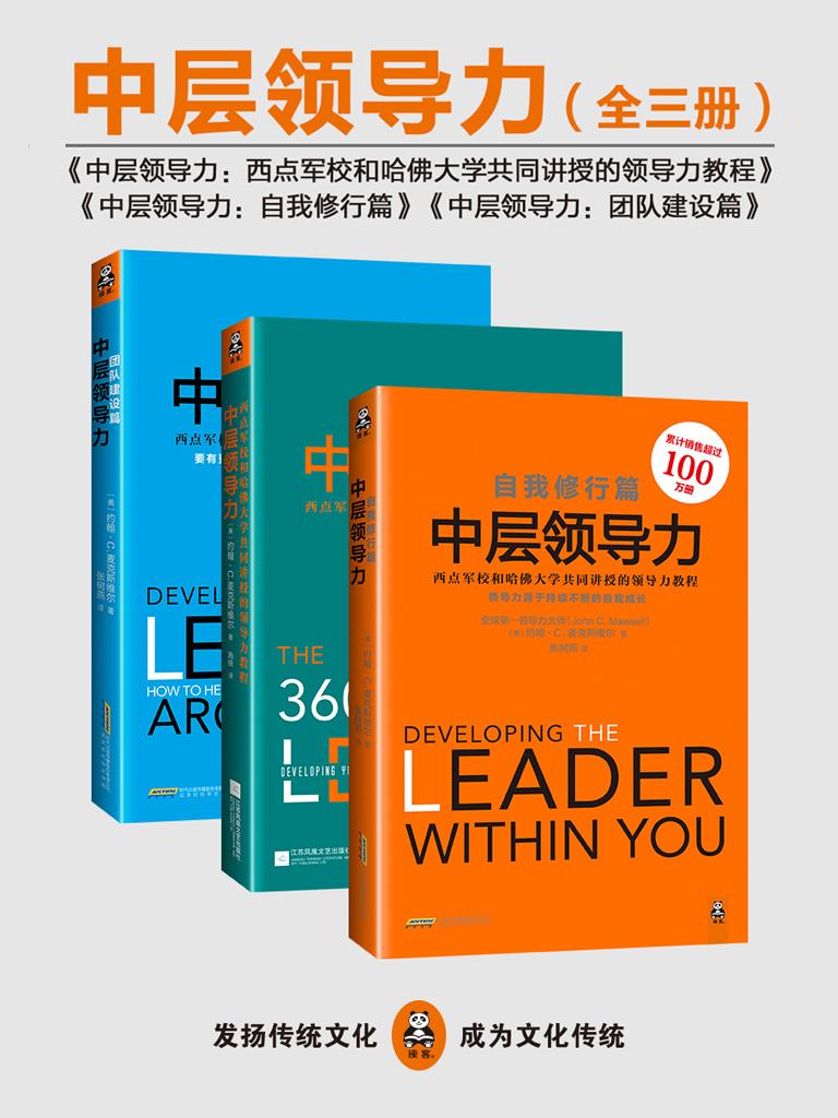 中层领导力(全三册)