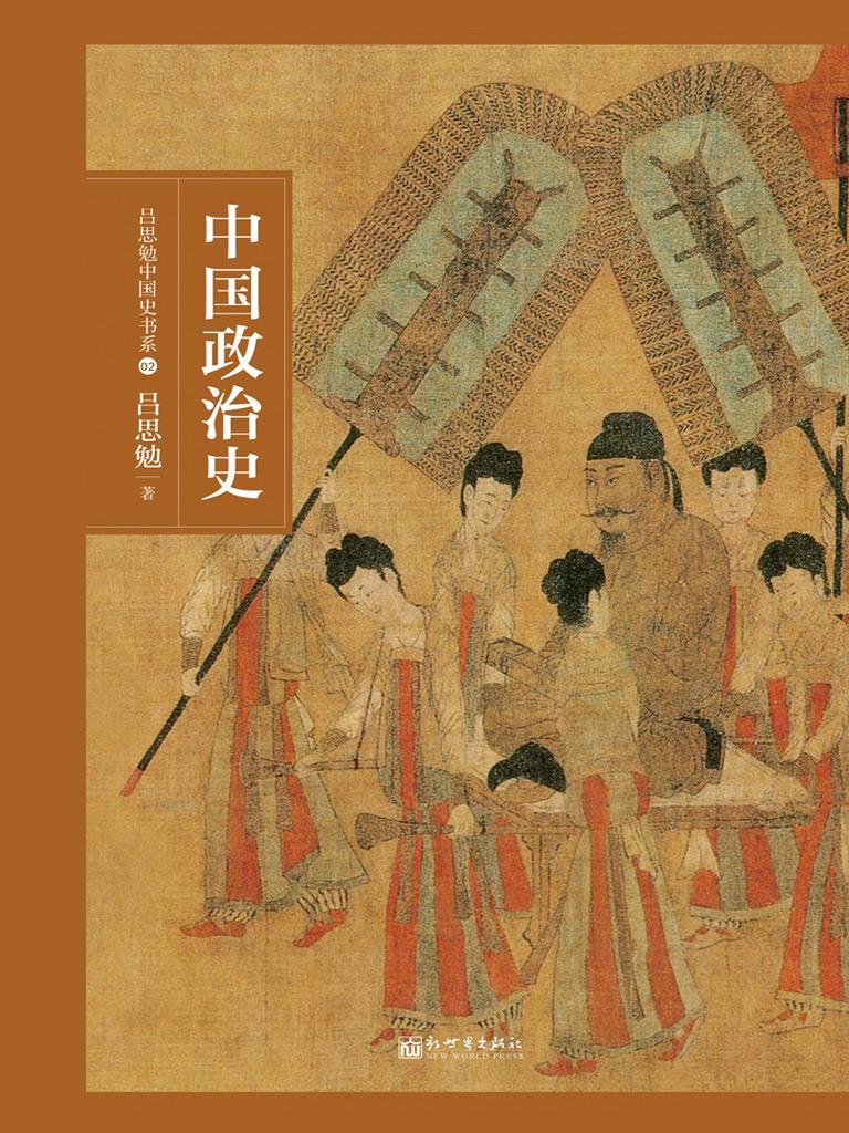 中国政治史(吕思勉中国史书系 02)