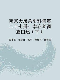 南京大屠杀史料集第二十七册:幸存者调查口述(下)