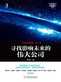 """寻找影响未来的伟大公司:""""寻找中国创客""""第一季"""