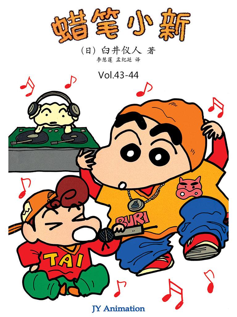 蜡笔小新Vol.43-44