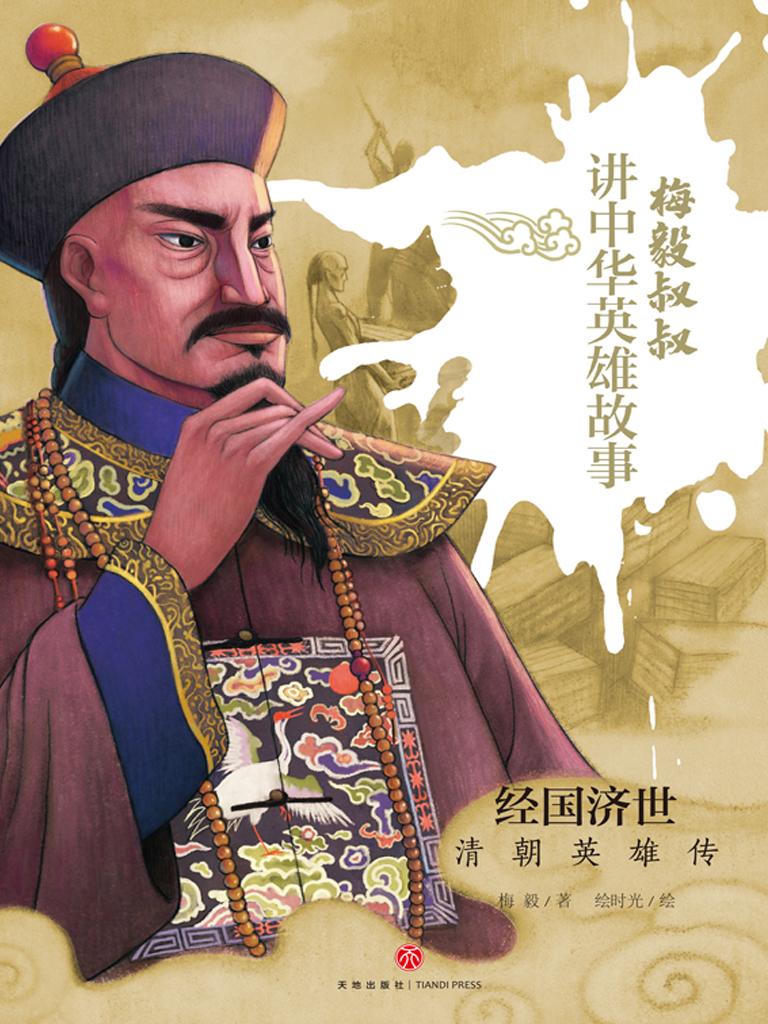 经国济世:清朝英雄传