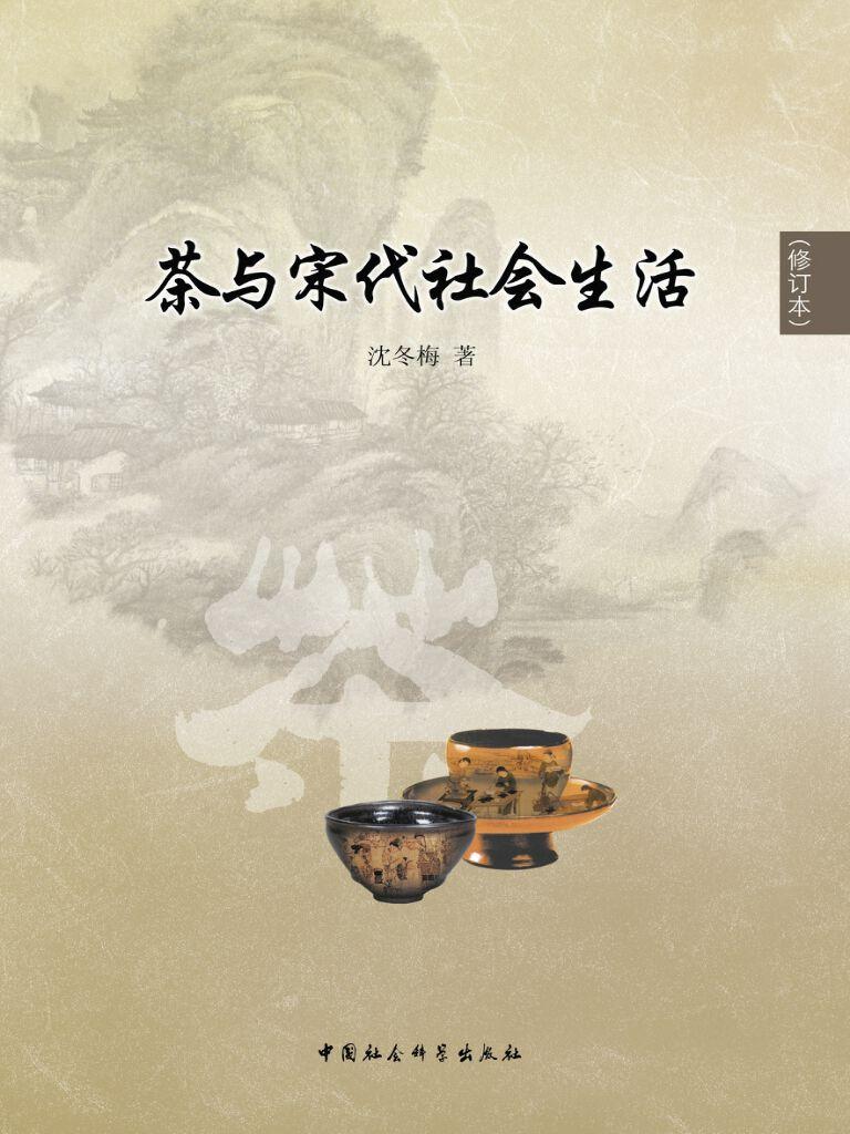 茶与宋代社会生活