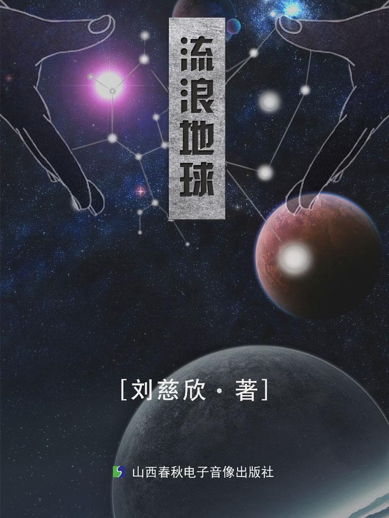 流浪地球(刘慈欣作品)