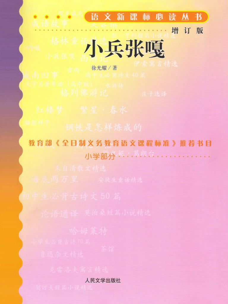 小兵张嘎(语文新课标必读丛书增订版)