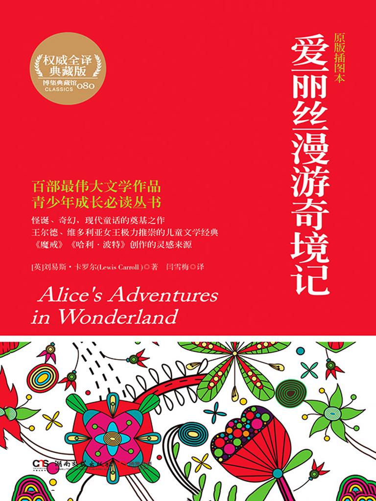 爱丽丝漫游奇境记(全译典藏版)