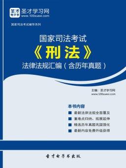 2016年国家司法考试《刑法》法律法规汇编(含历年真题)