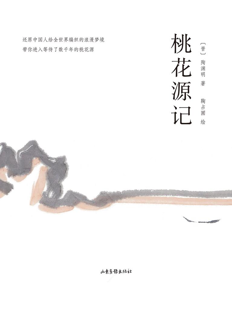 桃花源记(绘本)