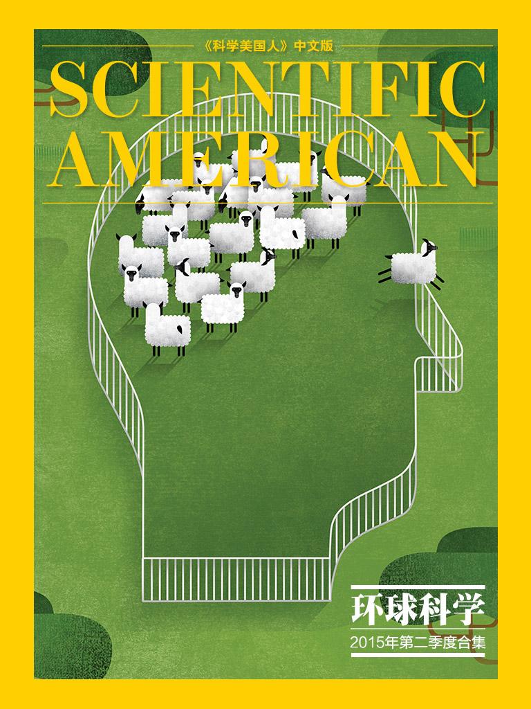 环球科学·2015年第二季度合集