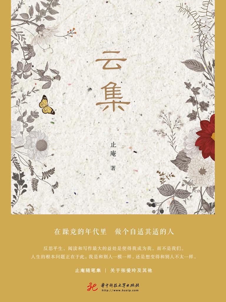 云集:止庵系列作品·关于张爱玲及其他