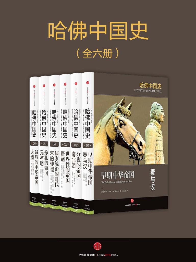 哈佛中国史(全六册)